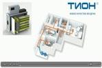 Смотреть видео: системы очистки воздуха ТИОН
